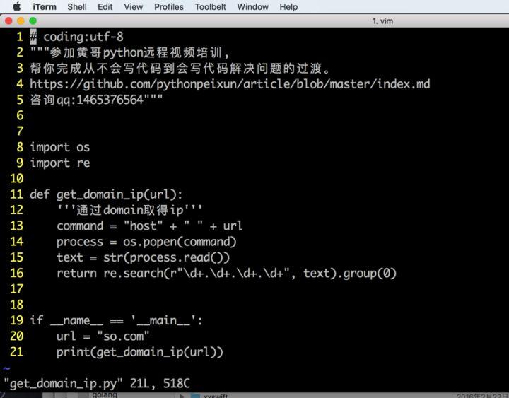 Python解释器和编辑器 Python 第3张
