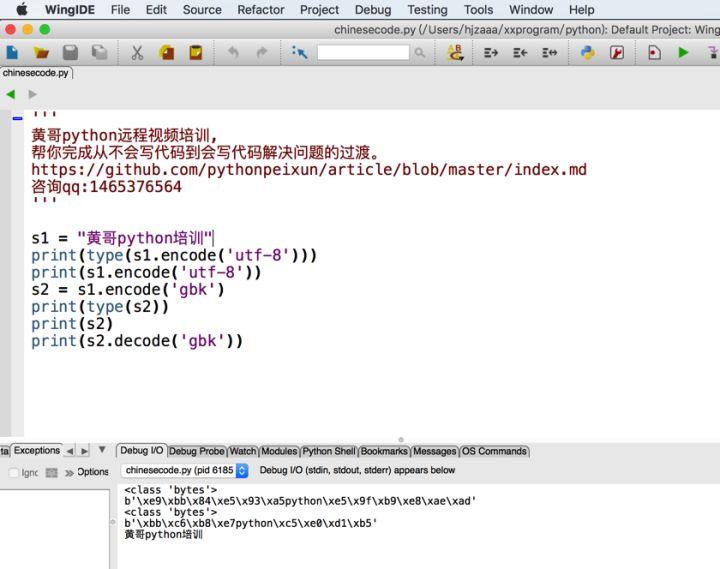 Python解释器和编辑器 Python 第9张