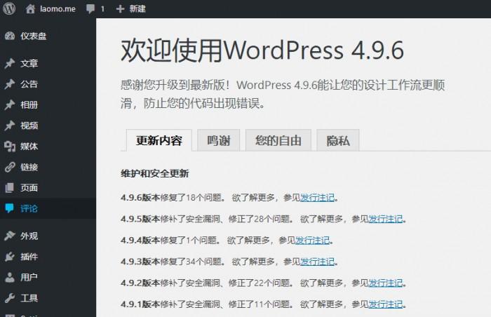 WordPress 4.9.6 正式版发布,增加隐私选项卡 WordPress相关 第1张