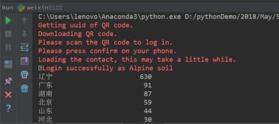 Python抓取微信好友所在省位和城市分布 Python 第2张