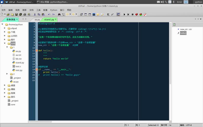 Python解释器和编辑器 Python 第7张