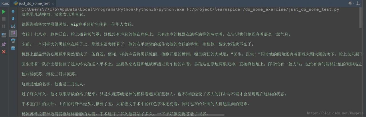 python爬虫——40行代码爬取「笔趣看」全部小说