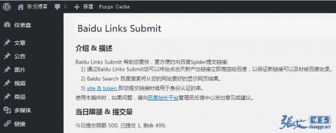 Wordpress百度链接主动提交插件:Baidu-links-submit优化版