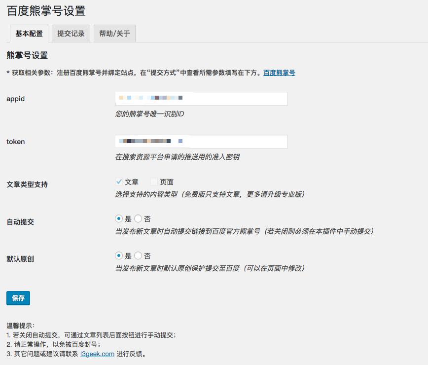 WordPress插件 BaiduXZH Submit(百度熊掌号) 编程学习 第1张