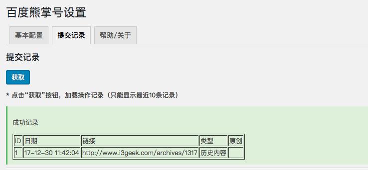 WordPress插件 BaiduXZH Submit(百度熊掌号) 编程学习 第4张