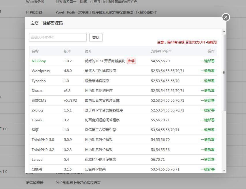 BandwagonHost搬瓦工VPS安装BT宝塔Web面板 建站笔记 第17张