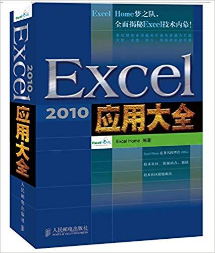 Excel 2010应用大全pdf 工具资源 第1张
