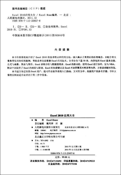 Excel 2010应用大全pdf 工具资源 第2张