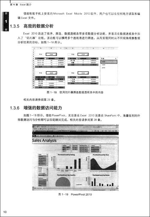 Excel 2010应用大全pdf 工具资源 第3张