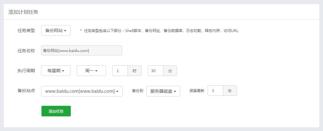 BandwagonHost搬瓦工VPS安装BT宝塔Web面板 建站笔记 第12张