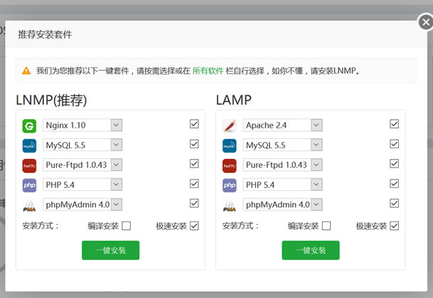 BandwagonHost搬瓦工VPS安装BT宝塔Web面板 建站笔记 第5张