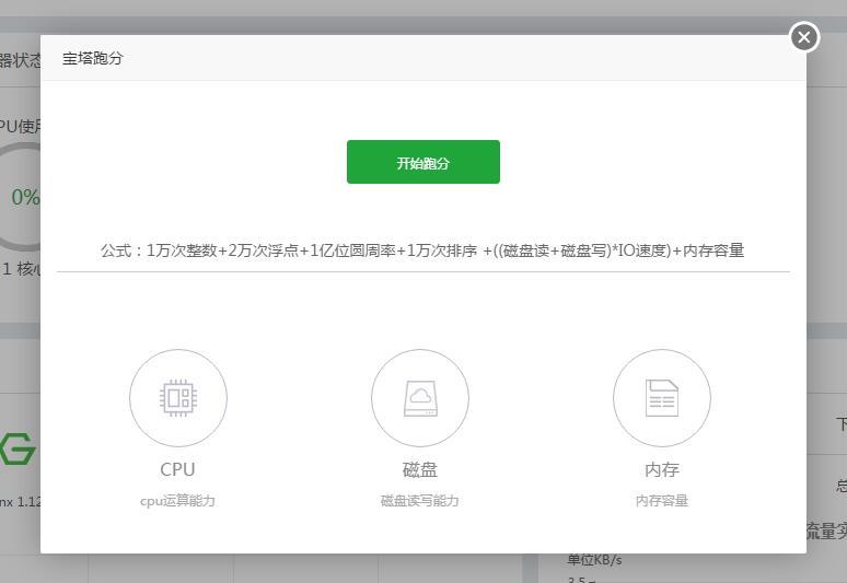 BandwagonHost搬瓦工VPS安装BT宝塔Web面板 建站笔记 第16张