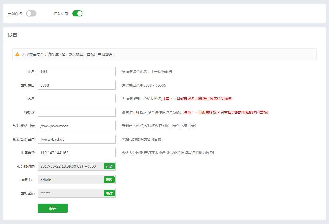 BandwagonHost搬瓦工VPS安装BT宝塔Web面板 建站笔记 第8张