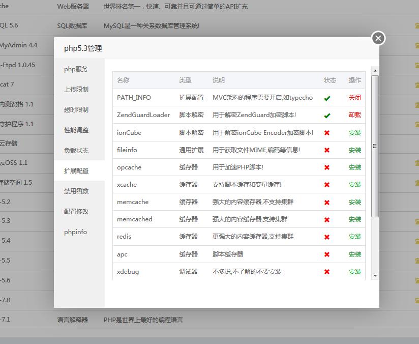 BandwagonHost搬瓦工VPS安装BT宝塔Web面板 建站笔记 第15张