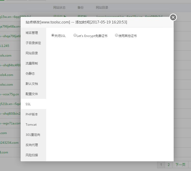 BandwagonHost搬瓦工VPS安装BT宝塔Web面板 建站笔记 第9张