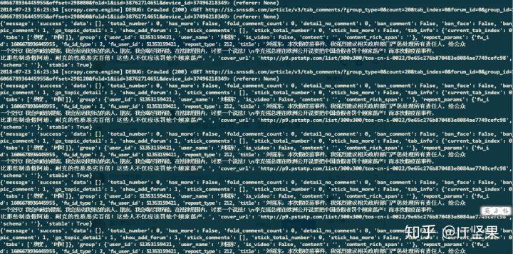 Python浅析《长生疫苗》刘强东30万评论 Python教程 第9张