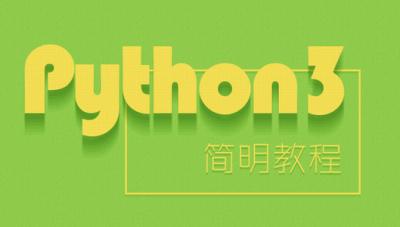 [免费分享]价值366元某课网Python入门与进阶视频教程