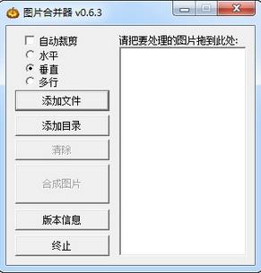 jpg图片合并软件