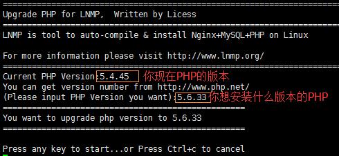 CentOS上LNMP一键安装包 PHP5.4升级至5.6 WordPress相关 第2张