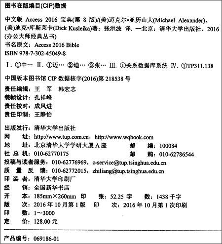 中文版Access 2016宝典(第8版) 完整pdf扫描版下载[163MB] 工具资源 第2张
