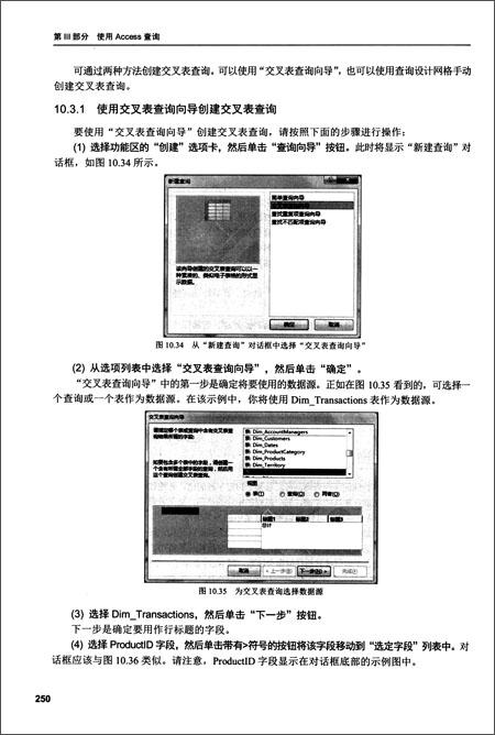 中文版Access 2016宝典(第8版) 完整pdf扫描版下载[163MB] 工具资源 第3张