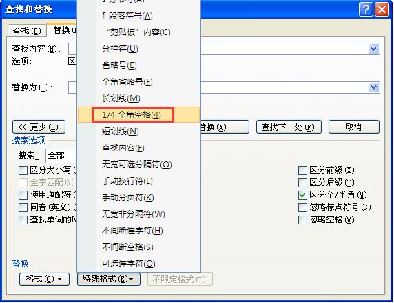 数值与单位符号之间空1/4汉字距离的方法 学而时习 第2张