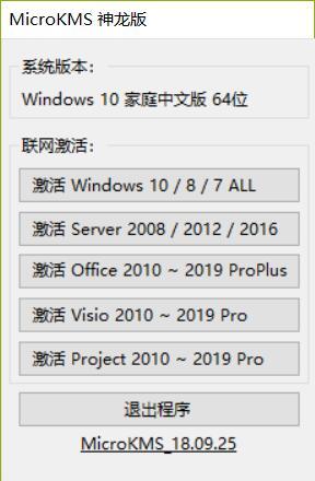 MicroKMS 神龙版 v18.10.06 去弹窗版 工具资源 第1张