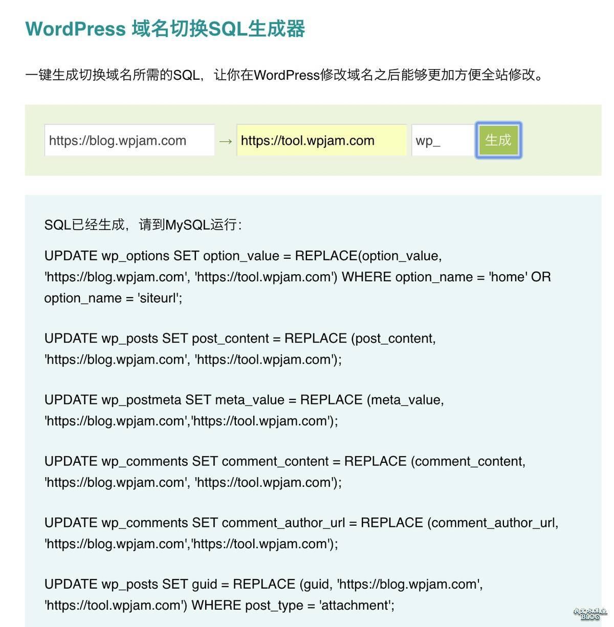 WordPress 工具:域名切换SQL生成器