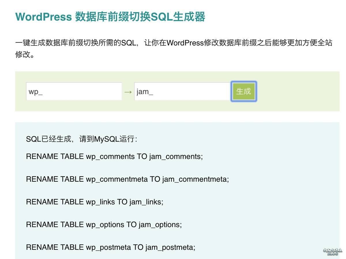 WordPress 工具:数据库表前缀切换SQL生成器