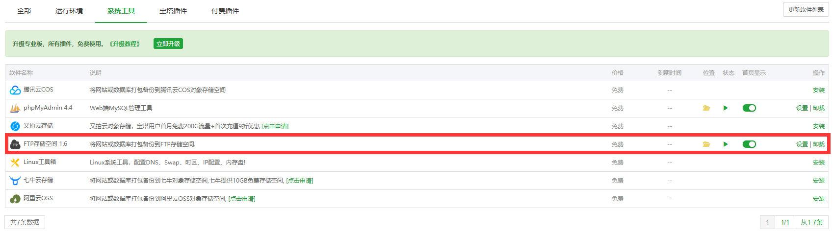 利用Openload每日免费自动备份网站/数据库 附宝塔面板实操详细教程 建站笔记 第4张