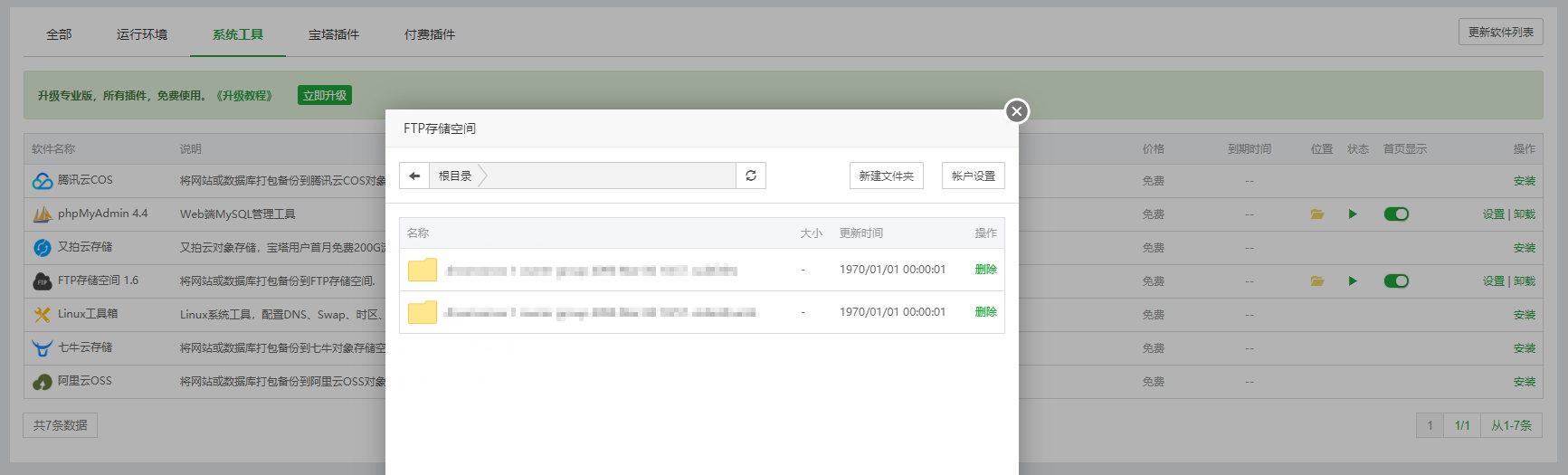 利用Openload每日免费自动备份网站/数据库 附宝塔面板实操详细教程 建站笔记 第5张