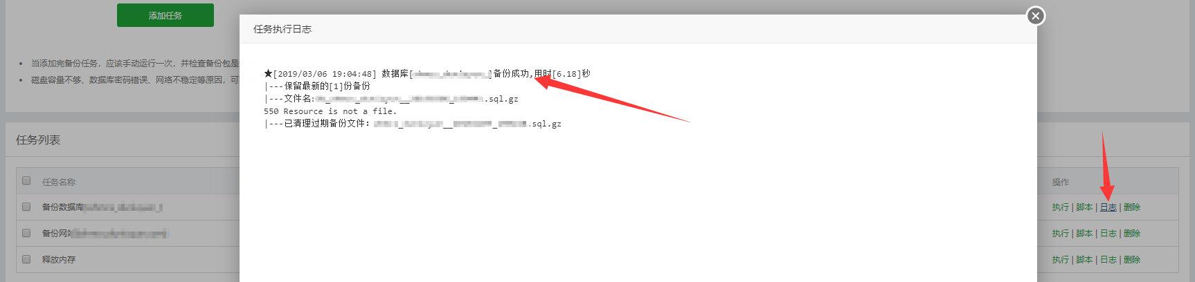 利用Openload每日免费自动备份网站/数据库 附宝塔面板实操详细教程 建站笔记 第7张