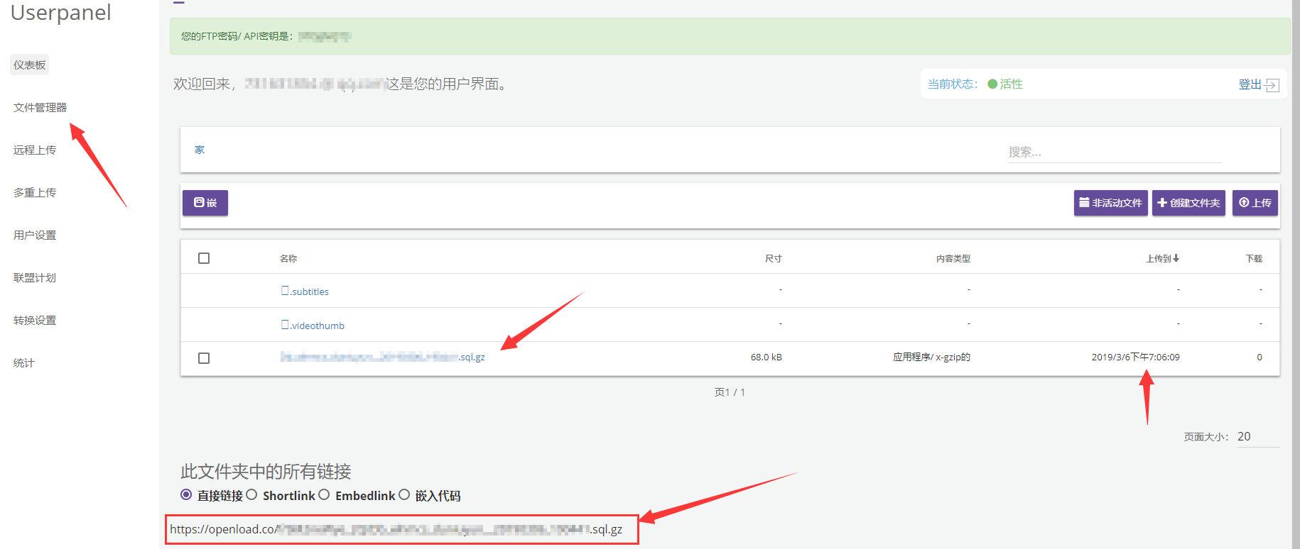 利用Openload每日免费自动备份网站/数据库 附宝塔面板实操详细教程 建站笔记 第9张