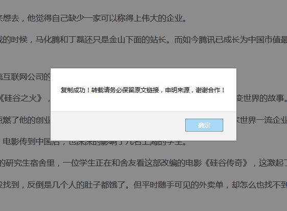 复制文章内容弹出版权提示框
