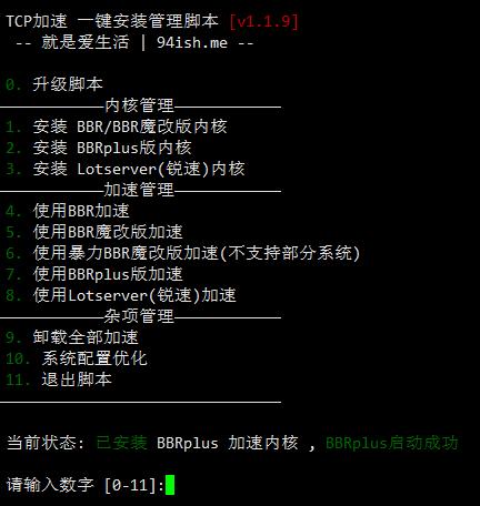 bbr 原版 / 魔改 / plus 锐速 四合一脚本