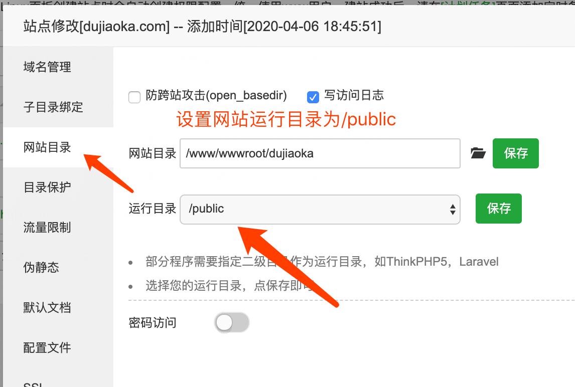 设置网站运行目录.png