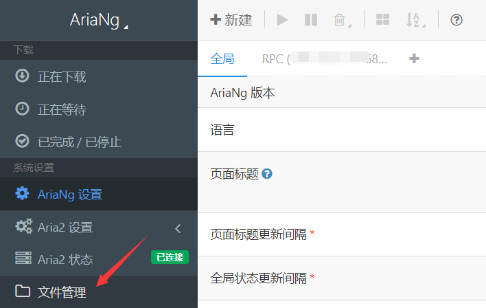 CentOS + Caddy + Aria2 + AriaNg一键安装离线下载、文件管理-6