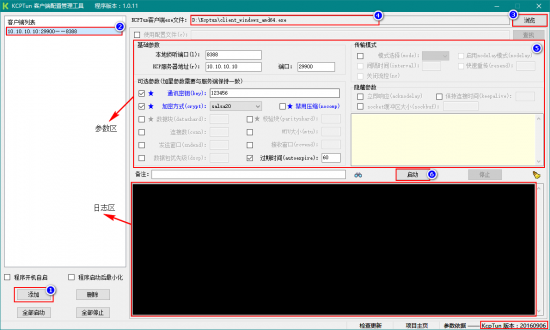 Kcptun 服务端一键安装脚本-1