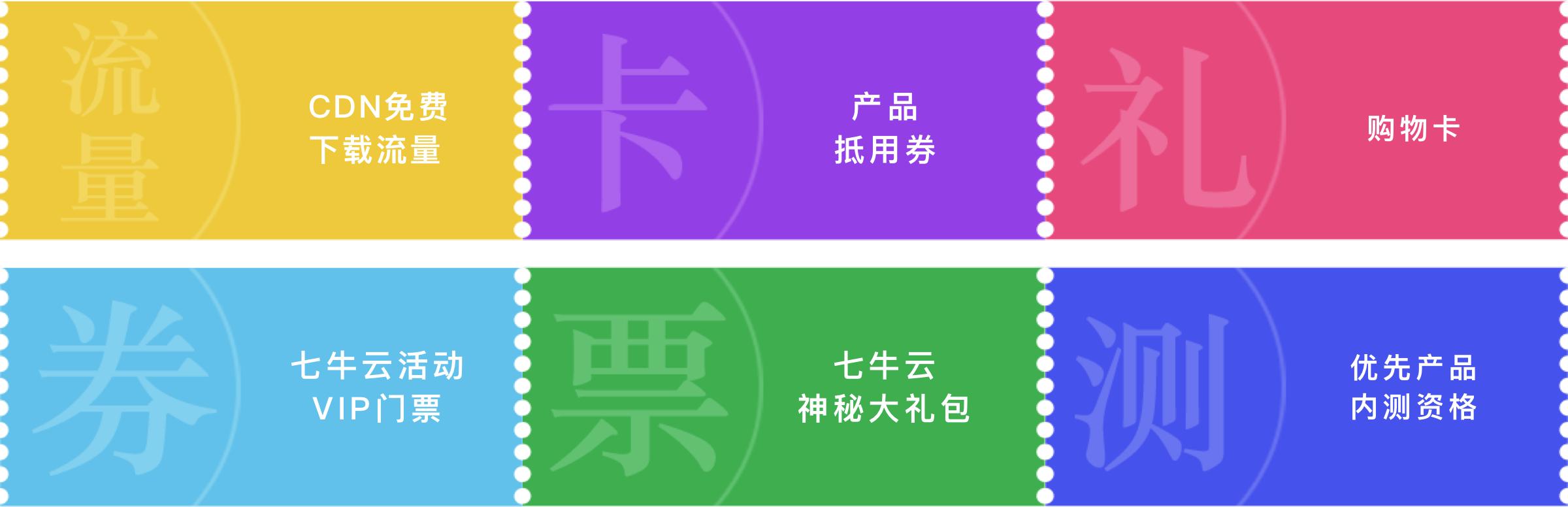 七牛云邀请好友,乐享千元好礼-2