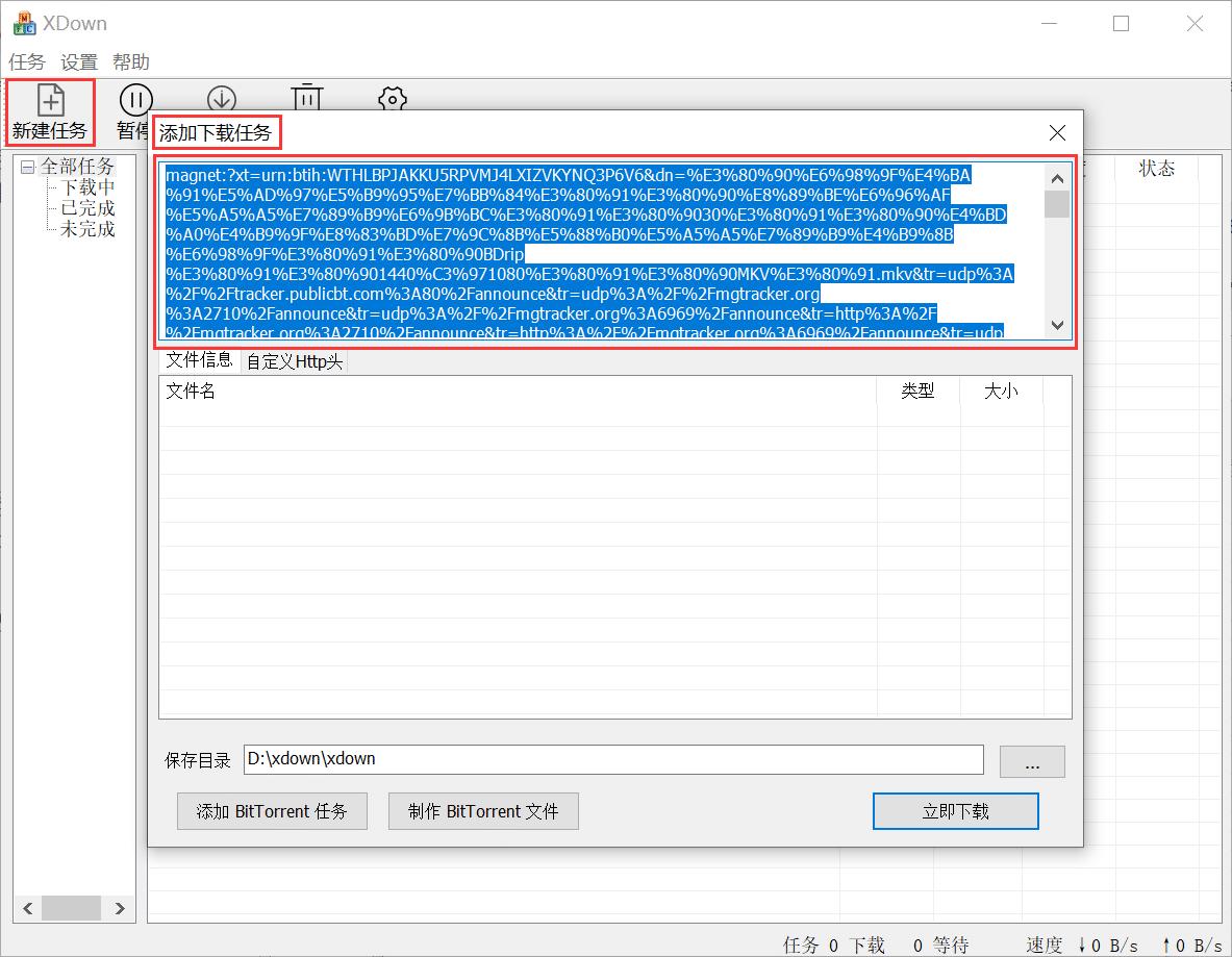 免费专业的文件下载与分享工具——Xdown torrent-5