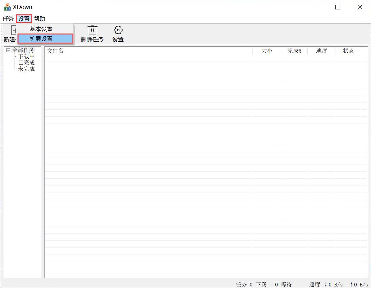 免费专业的文件下载与分享工具——Xdown torrent-2
