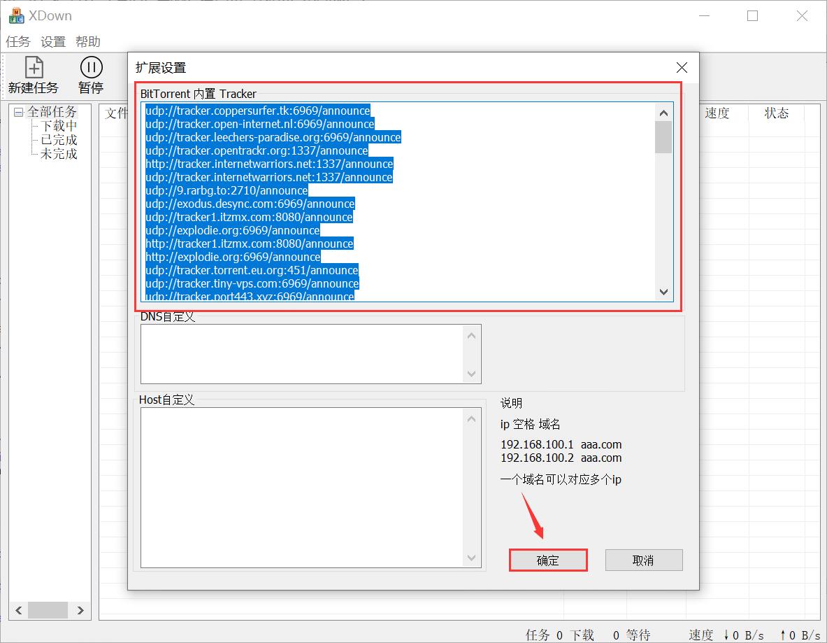 免费专业的文件下载与分享工具——Xdown torrent-3