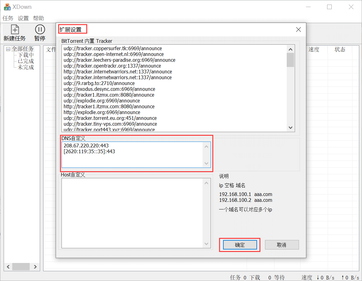 免费专业的文件下载与分享工具——Xdown torrent-8
