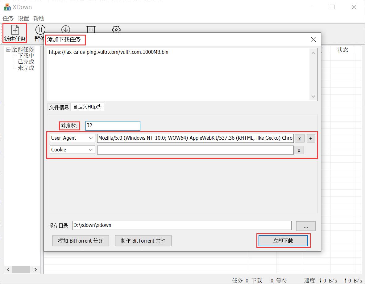 免费专业的文件下载与分享工具——Xdown torrent-4