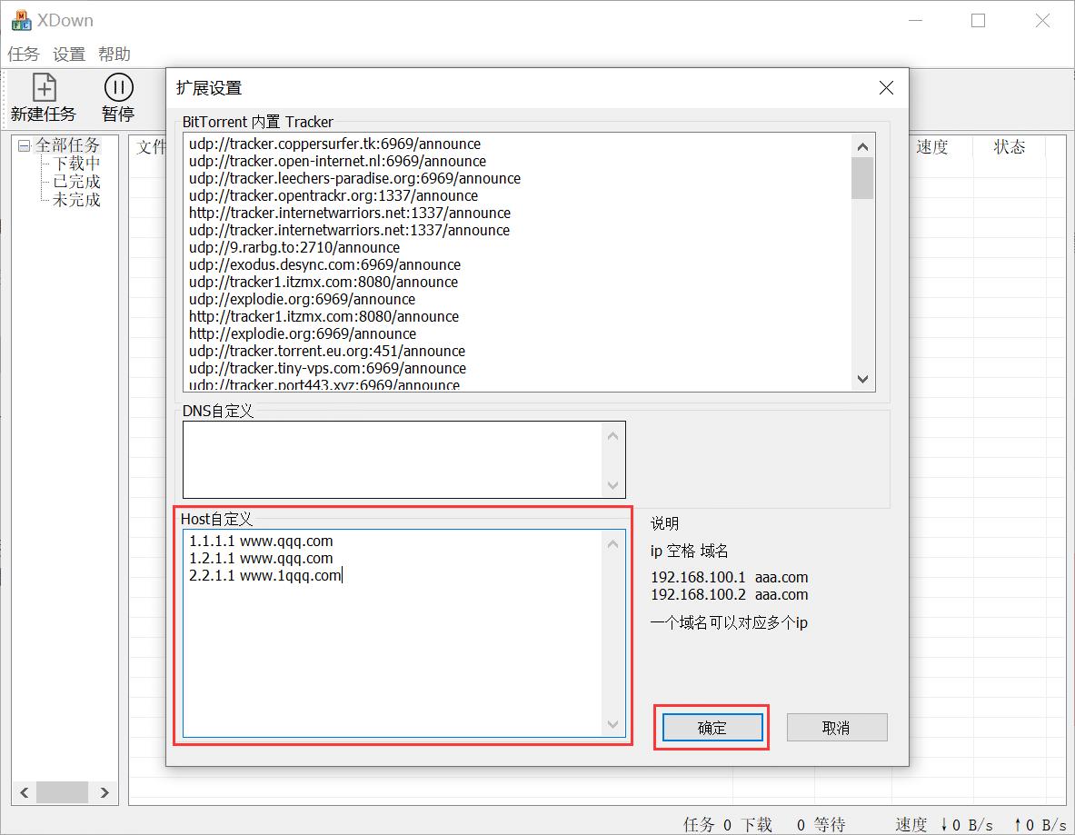 免费专业的文件下载与分享工具——Xdown torrent-9