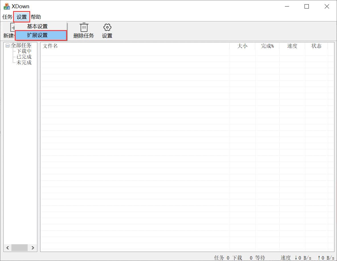 免费专业的文件下载与分享工具——Xdown torrent-7