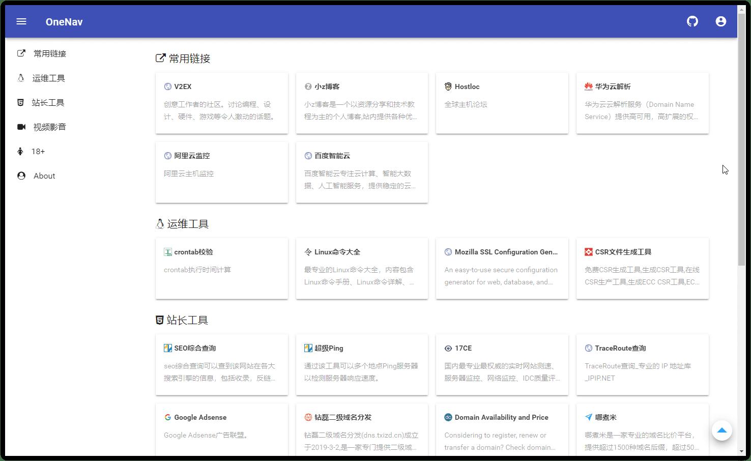 开源导航/书签管理器OneNav-1