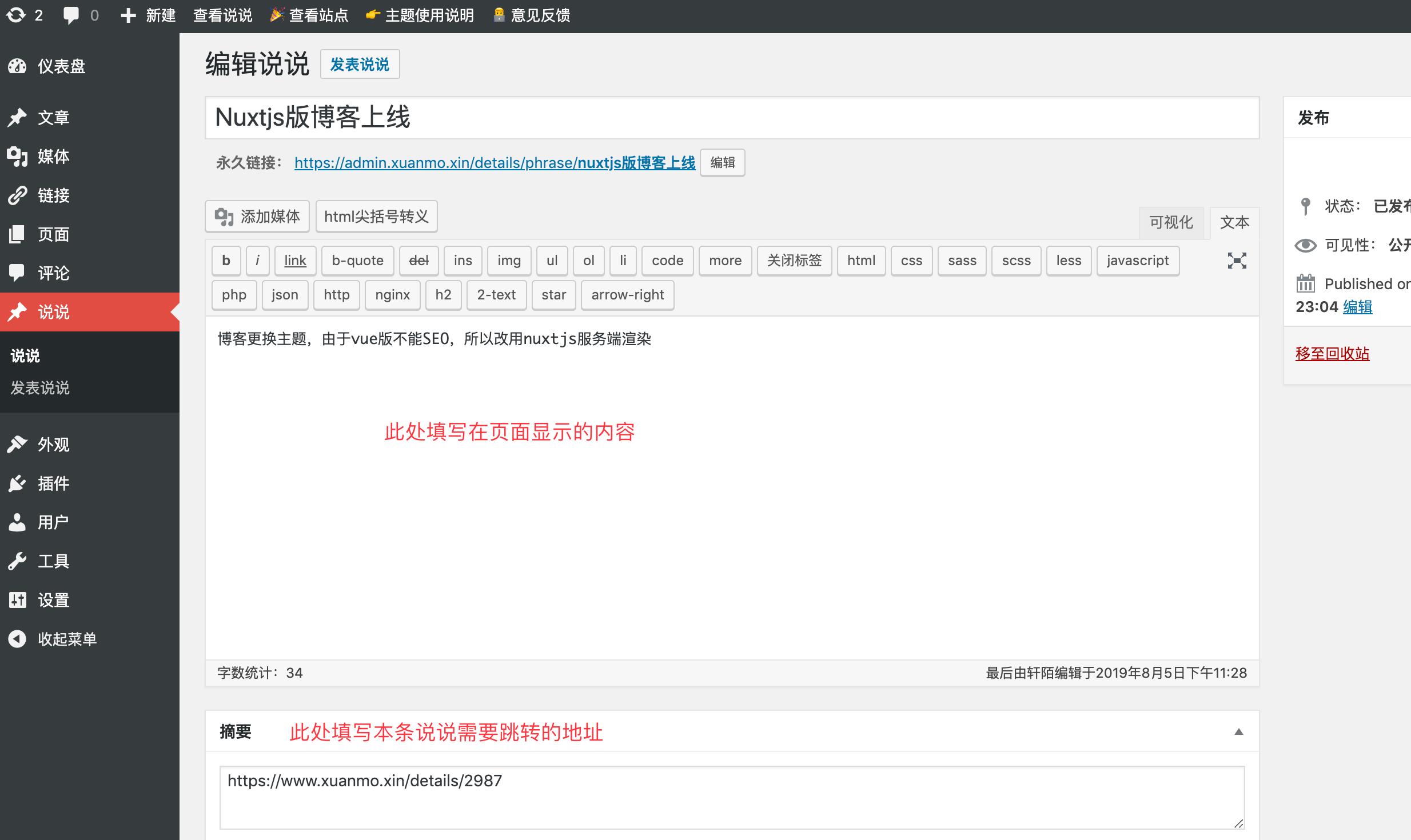 nuxtjs+wordpress主题-5